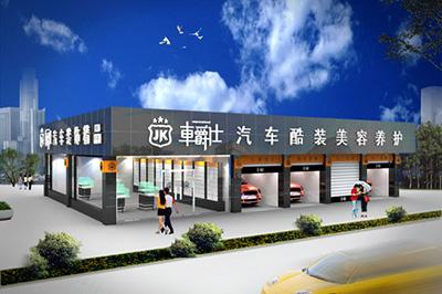 bwin中国官网车爵仕汽车美容装饰是否靠谱