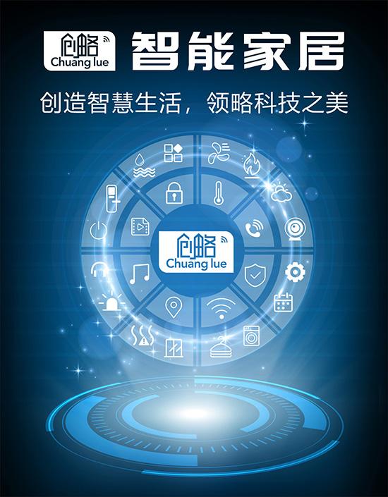 广州智慧家智能科技有限公司