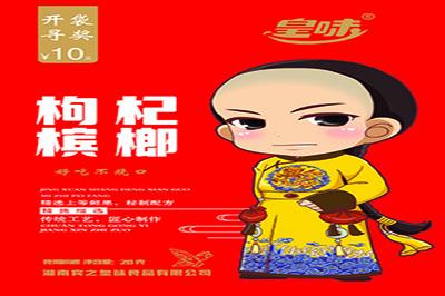 湖南宾之皇味食品有限公司加入行不行?做好自己的品牌