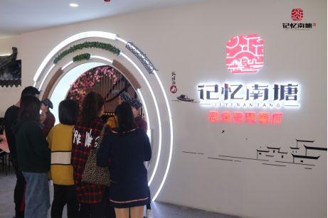 记忆南塘火锅国际品牌风靡全球