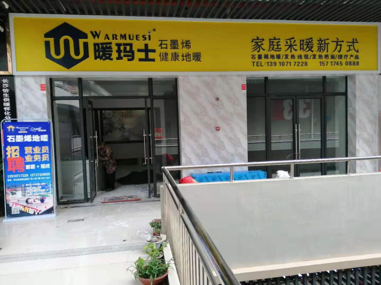 石墨烯地暖加盟浙江中駿石墨烯科技有限公司改變就從現在開始