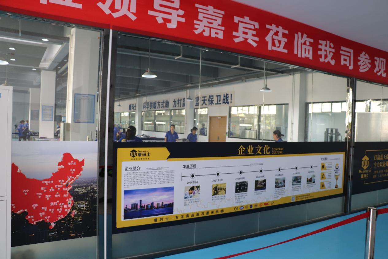 石墨烯地暖暖玛士石墨烯电暖行业革命性的升级产品
